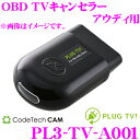 コードテック OBDIIテレビキャンセラー PL3-TV-A001 PLUG TV! アウディ A1/S1/A4/S4/A5/S5/A6/A7/A8/Q3/Q5/Q7等用 差し込むだけで走行中にTV/DVDが見られる!