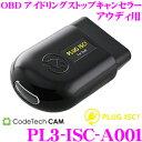 コードテック OBDIIアイドリングストップキャンセラー PL3-ISC-A001 PLUG ISC アウディ A3 / A4 / A5 / A6 / A7 / A8等用 差し込むだけでアイドリングストップをキャンセル