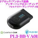 コードテック OBDII アンサーバック音コーディング PL3-BB-VA01PLUG BB アウディ A3/A8/Q2等/フォルクスワーゲン ゴルフ7/7.5等用 差し込むだけでドアロック/アンロックを音で確認