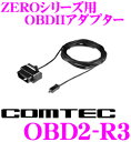 コムテック OBD2-R3ZEROシリーズ用OBDII接続アダプター【ZERO805V/ZERO806V/ZERO807LV/ZERO706V等 対応】