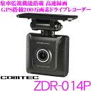 コムテック GPS内蔵ドライブレコーダー ZDR-014P ...