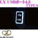 LX-MODE LX USBポート4.2 Type-1 海外トヨタディーラー純正オプション採用品 トヨタ/ダイハツ車用 専用カプラー仕様