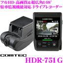 コムテック GPS搭載ドライブレコーダー HDR-751G ...
