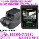コムテック HDR-751G+ZR-13 GPS搭載ドライブ...