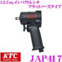 【本商品エントリーでポイント7倍!】KTC 京都機械工具 JAP417 12.7sq.インパクトレンチ(フラットノーズタイプ) 【環境に配慮した、低騒音、エア低...