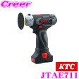 【只今エントリーでポイント5倍&クーポン!】KTC 京都機械工具 JTAE711 コードレスポリッシャーセット 【塗装面の仕上げ/ガラス・樹脂面の拭き取り等に】