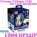 PHILIPS フィリップス 12901HPX2JP X-treme Ultinon LED ヘッドランプ H4 6500K 2800/2200lm