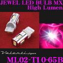Valenti ヴァレンティ ML02-T10-65B ジュエルLEDバルブ MX クールホワイト6500K T10ウェッジ形状 280lm 2個入り 【ポジションランプ / ライセンスランプ / ルームランプ等】