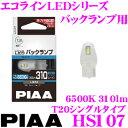 PIAA ピア エコラインLEDシリーズ HS107 LEDバルブ バックランプ用 T20シングルタイプ 6500K/310lm 1個入り