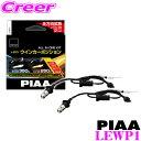 PIAA ピア ウインカーポジション LED オールインワンキット LEWP1 ウインカー時アンバー光 250lm / ポジション時6600K 350lm T20タイプ 2個入り