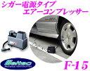 大自工業★Meltec F-15 エアーコンプレッサー【シガーライターから電源がとれる簡単タイプ!!】