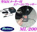 大自工業★Meltec ML-200 エアーコンプレッサー 【空気圧メーター付!!】