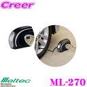 大自工業 Meltec ML-270エアーコンプレッサー【L...