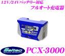 大自工業 Meltec PCX-3000 フルオートバッテリー充電器 【開放型・密閉型・カルシウムバッテリー対応】 【12V/24V対応:軽自動車〜大型トラック(B19〜F51サイズ)まで充電可能】