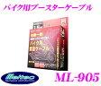 大自工業 Meltec ML-905 バイク用ブースターケーブル 【長さ1.5m・電線仕様2.0平方mm】