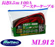 大自工業 Meltec ML912 ブースターケーブル 【長さ3.5m・100A】