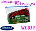 大自工業 Meltec ML912 ブースターケーブル 【長...