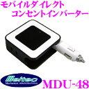 大自工業 Meltec MDU-48 モバイルダイレクトコンセントインバーター 【USB2ポート+コンセント1口】 【スマートフォンやデジタルプレイヤーの充電に】