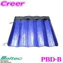 大自工業 Meltec サンシェード PBD-B 取付簡単シ...