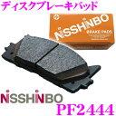 日清紡 NISSHINBO PF-2444 ブレーキパッド フロント用 【優れた制動力と心地良い制動フィーリングを実現!】 【Y50 Y51 フーガ/Z34 フェアレディZ 等】