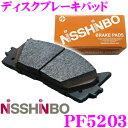 【本商品エントリーでポイント5倍!】日清紡 NISSHINBO PF-5203 ブレーキパッド リア用 【優れた制動力と心地良い制動フィーリングを実現!】 【FD3S RX-7/GG系 GH系 アテンザ 等】