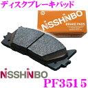 日清紡 NISSHINBO PF-3515 ブレーキパッド リア/フロント用 【優れた制動力と心地良い制動フィーリングを実現!】 【FB700 FB70A FD70A キャンター 等】