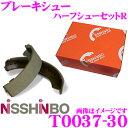 日清紡 NISSHINBO T0037-30 ブレーキシュー ハーフシューセットR 安定した制動性能と耐久性を両立! 【L880K コペン/L700S ミラ 等】