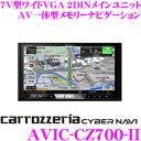 カロッツェリア サイバーナビ AVIC-CZ700II フルセグ地上デジ/DVD/CD/SD/USB/Bluetoot