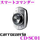 カロッツェリア CD-SC01 スマートコマンダー 【走行中でも安心・確実にナビ/AVの操作!!】