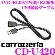 カロッツェリア CD-U420 USB接続ケーブル(CD-U120後継) 【AVIC-RL99/RW99/RZ99/RZ77/RZ55/RW33/RZ33/RZ22/RL09/AVIC-RW09/AVIC-RZ09用】