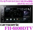 カロッツェリア FH-6100DTV 6.2V型ワイドVGAモニター ワンセグTV/DVD-V/VCD/CD/USB/チューナー DSPメインユニット 【iPod/iPhone対応】