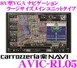 カロッツェリア楽ナビ AVIC-RL05 8V型VGAモニター LS(ラージサイズ)メインユニットタイプ ワンセグTV/DVD/CD/Bluetooth/SD/USB/AUX/FM/AM AV一体型メモリーナビゲーション