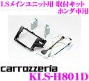 【本商品エントリーでポイント7倍!】カロッツェリア KLS-H801D ホンダ フィット/フィットハイブリッド用LSメインユニット(8インチナビ)取付キット 【...