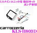 カロッツェリア KLS-H803D ホンダ N-BOX/N-BOX+ 14.5モデル用LSメインユニット(8インチナビ)取付キット 【AVIC-RL900/ZH0999LS/ZH0999L/AVIC-RL99/RL09対応】