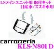 【本商品ポイント3倍!!】カロッツェリア KLS-N801D 日産 セレナ/スズキ ランディ用LSメインユニット(8インチナビ)取付キット 【AVIC-ZH0999LS/ZH0999L/AVIC-RL99/RL09対応】