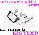 カロッツェリア KLS-Y802D トヨタ プリウスα/ダイハツ メビウス用LSメインユニット(8インチナビ)取付キット 【AVIC-ZH0999LS/ZH0999L/AVIC-RL99/RL09対応】