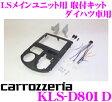 カロッツェリア KLS-D801D ダイハツ タント/タントカスタム用LSメインユニット(8インチナビ)取付キット 【AVIC-ZH0999LS/ZH0999L/AVIC-RL99/RL09対応】
