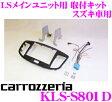 カロッツェリア KLS-S801D スズキ ワゴンR(スティングレー含む)/マツダ フレア用LSメインユニット(8インチナビ)取付キット 【AVIC-ZH0999LS/ZH0999L/AVIC-RL99/RL09対応】
