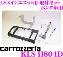カロッツェリア KLS-H804D ホンダ N-WGN用LSメインユニット(8インチナビ)取付キット 【AVIC-RL900/ZH0999LS/ZH0999L/AVIC-RL99/RL09対応】