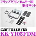 カロッツェリア KK-Y105FDM トヨタ ハイエース 200系 用フリップダウンモニター取付キット 【TVM-FW1000対応】