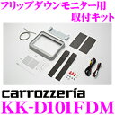 カロッツェリア KK-D101FDM ダイハツ タント/タント カスタム用 フリップダウンモニター取付キット 【TVM-FW1000対応】