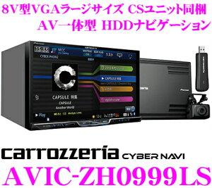 AVIC-ZH0999LS