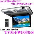 カロッツェリア TVM-FW1030-S 10.2V型ワイドVGA フリップダウンモニター 【カラー:シルバー】