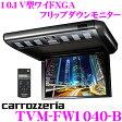 カロッツェリア TVM-FW1040-B 10.1V型ワイドXGA フリップダウンモニター 【カラー:ブラック】