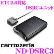 カロッツェリア ND-DSRC3 ETC2.0対応 DSRCユニット アンテナ分離型 DSRCユニット 【サイバーナビ/楽ナビ連動】