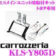 カロッツェリア KLS-Y805D トヨタ アルファード ヴェルファイア (ハイブリッド含む)用LSメインユニット(8インチナビ)取付キット 【AVIC-ZH0999LS/ZH0999L/AVIC-RL99/RL09対応】