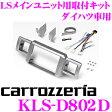 カロッツェリア KLS-D802D ダイハツ ウェイク/ハイゼットキャディー LA700系/LA710系用 LSメインユニット(8インチナビ)取付キット 【AVIC-ZH0999LS/ZH0999L/AVIC-RL99/RL09対応】