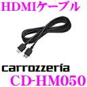 カロッツェリア CD-HM050 HDMIケーブル 5m