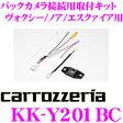 カロッツェリア KK-Y201BC バックカメラ接続用取付キット 【トヨタ ヴォクシー/ノア/エスクァイア用】 【ND-BC8 専用】
