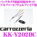 カロッツェリア KK-Y202BC バックカメラ接続用取付キット 【トヨタ アルファード/ヴェルファイア用】 【ND-BC8II 専用】